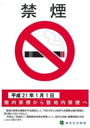 nonsmoking01