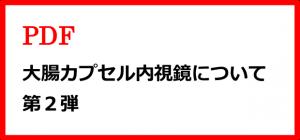 pdfbnr02