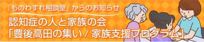 ものわすれ相談室からのお知らせ 認知症の人と家族の会 「豊後高田の集い/家族支援プログラム」